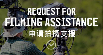 Request for Filming Assistance